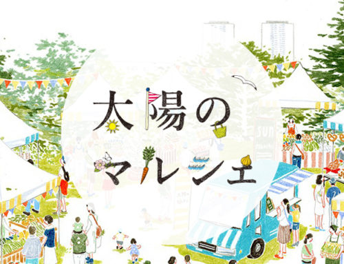 【10月15日(日)出店決定!】太陽のマルシェ in 勝どき