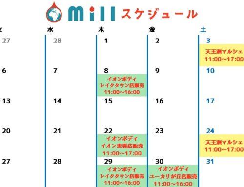2018年3月Millスケジュール