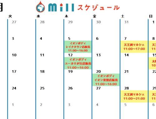 2018年4月Millスケジュール
