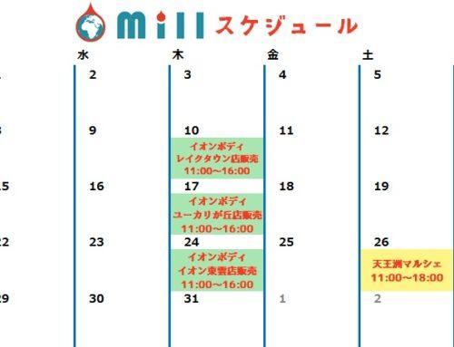 2018年5月Millスケジュール